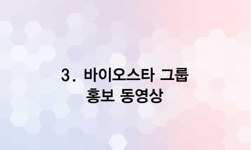 엔젤 3강좌 바이오스타 홍보 동영상