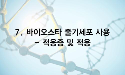 07. 바이오스타 줄기세포 사용 – 적응증 및 적용