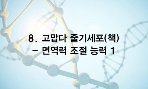 08. 고맙다 줄기세포(책) – 면역계 조절능력 1