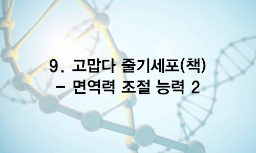 09. 고맙다 줄기세포(책) – 면역계 조절능력 2