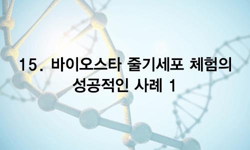 15. 바이오스타 줄기세포 체험의 성공적인 체험사례 1