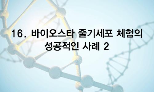16. 바이오스타 줄기세포 체험의 성공적인 체험사례 2