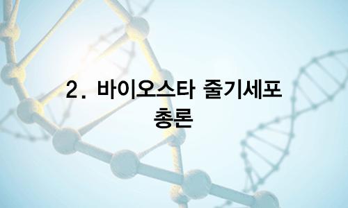 02. 바이오스타 줄기세포 총론