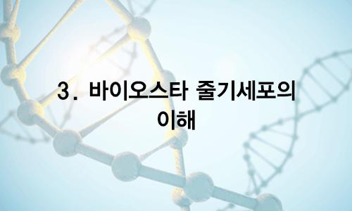 03. 바이오스타 줄기세포의 이해