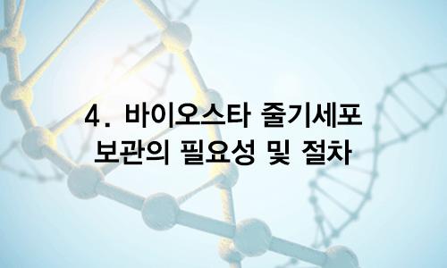 04. 바이오스타줄기세포 보관의 필요성 및 절차