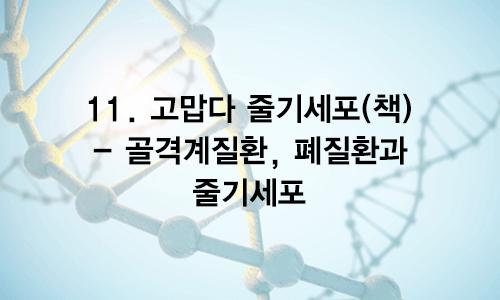 11. 고맙다 줄기세포(책) – 골격계질환, 폐질환과 줄기세포