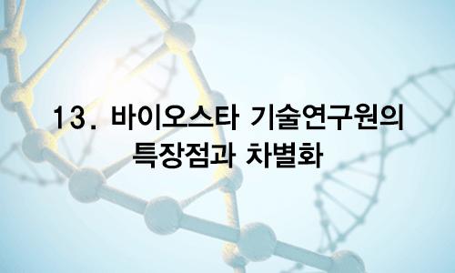 13. 줄기세포기술연구원의 특장점과 차별화